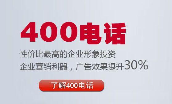400电话在线办理(企业400电话如何办理)
