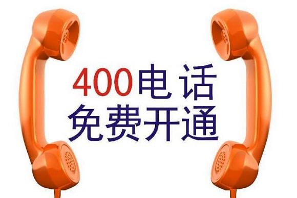 郑州400电话办理公司(郑州哪里办理400电话)