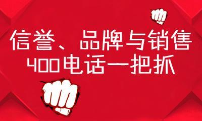 上海400电话办理申请方式有哪些
