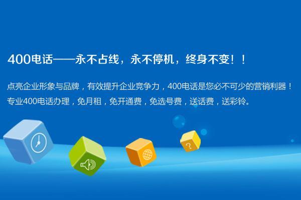 400电话申请办理(上海400电话办理申请方式有哪些)