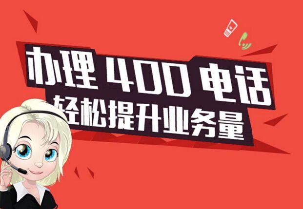 广州哪里可以办理400电话(广州400电话在那里办理比较好)